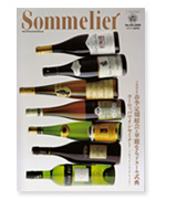 Sommelier No.102 2008